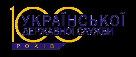 100 років української державної служби