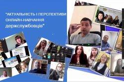 Актуальність і перспективи онлайн-навчання держслужбовців