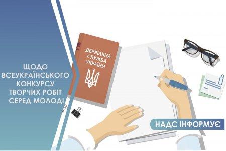 УВАГА!!! Оголошено Всеукраїнський конкурс творчих робіт серед молоді, присвячений Дню державної служби