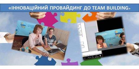 Інноваційний провайдинг до team building
