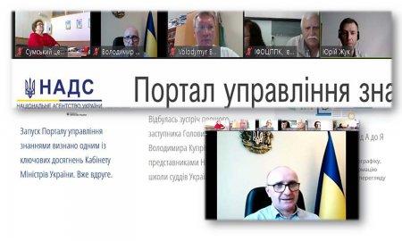 Онлайн-конференція  «Практичні аспекті організації навчання»