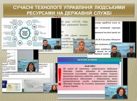 Сучасні технології управління людськими ресурсами на державній службі