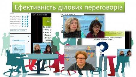 Навчання за короткостроковою програмою «Ефективність ділових переговорів»