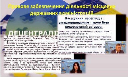 Правове забезпечення діяльності місцевих державних адміністрацій