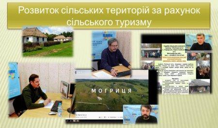 «Розвиток сільських територій за рахунок сільського туризму»