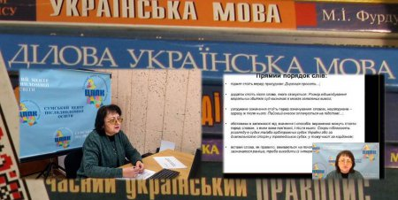 Навчання за короткостроковою програмою «Ділова українська мова»