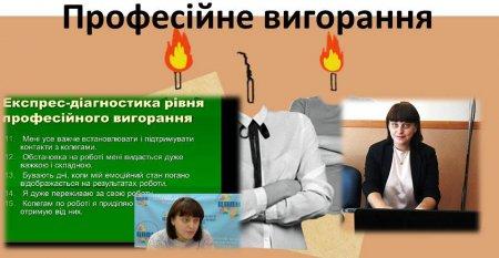 Профілактика та корекція професійного вигорання публічних службовців