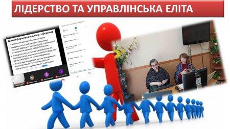 Короткострокова програма «Лідерство та управлінська еліта»