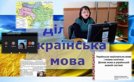 «Ділова українська мова»