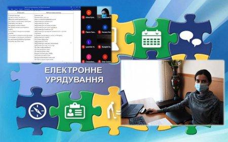 Технології електронного урядування