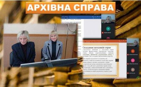 Організація діловодства та забезпечення збереженості документів у територіальних громадах