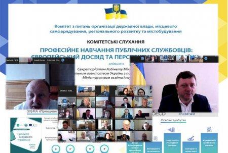 Комітетські слухання «Професійне навчання публічних службовців: європейський досвід та перспективи для України»