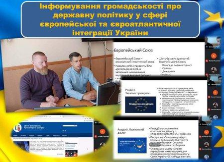 «Інформування громадськості про державну політику у сфері європейської та євроатлантичної інтеграції України»