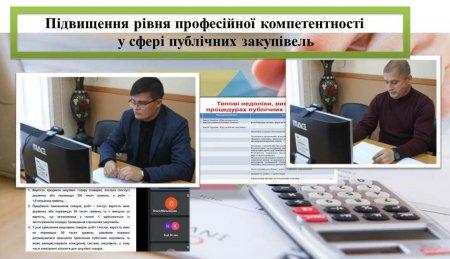 «Підвищення рівня професійної компетентності у сфері публічних закупівель»