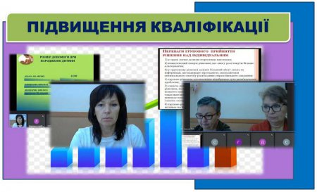 Загальна професійна програма підвищення кваліфікації