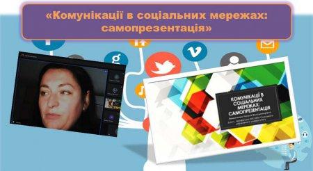 «Комунікації в соціальних мережах: самопрезентація»